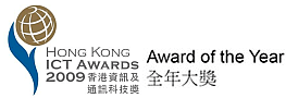 Hong Kong ICT Awards 2009